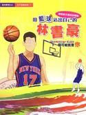 (二手書)用籃球活出自己的林書豪