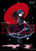 B.A.D.事件簿(01)
