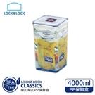 樂扣樂扣PP保鮮盒4L/奶粉罐(HPL8...