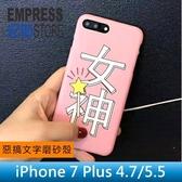【妃航】創意 iPhone 7/8/SE plus 4.7/5.5 磨砂/防指紋 惡搞/文字/女神 TPU 軟殼/保護殼