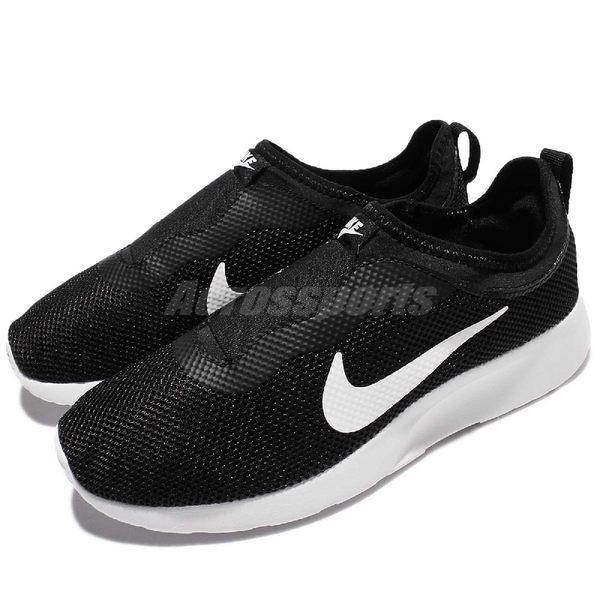 Nike 休閒鞋 Wmns Tanjun Slip 黑底白勾 黑 白 無鞋帶 運動鞋 女鞋【PUMP306】 902866-002