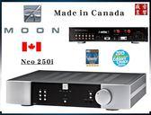 春季專案↘『 搶便宜↘限殺二件 』加拿大製 Simaudio Moon Neo 250i 綜合擴大機 ~ 音寶公司貨