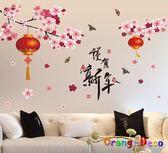 壁貼【橘果設計】謹賀新年 DIY組合壁貼 牆貼 壁紙 室內設計 裝潢 無痕壁貼 佈置