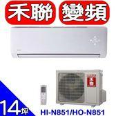 《全省含標準安裝》禾聯【HI-N851/HO-N851】《變頻》分離式冷氣