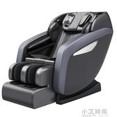 電動新款按摩椅家用8d全身全自動豪華太空艙多功能小型沙發老人器 小艾時尚NMS