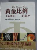 【書寶二手書T1/科學_HGT】黃金比例_李奧維