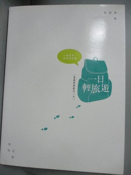 【書寶二手書T3/旅遊_XGV】一日輕旅遊_吳芳銘