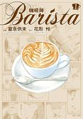 (二手書)咖啡師Barista(1)