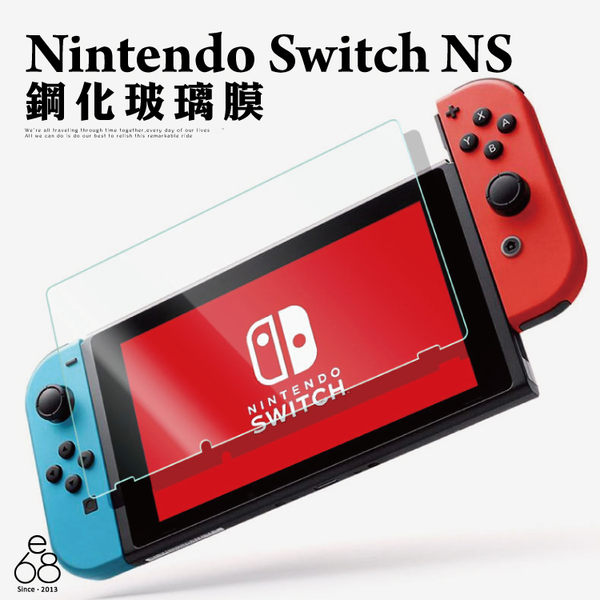 Nintendo Switch 任天堂 9H 鋼化 玻璃貼 NS 螢幕貼 遊戲主機螢幕 膜 貼 保護貼 防刮