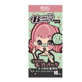 貝拉美人毛穴粉刺鼻頭貼綠茶10入【愛買】