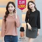 【五折價$395】糖罐子後釦娃娃領落肩7分袖純色上衣→現貨【E57254】