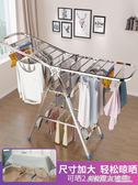 不銹鋼晾衣架桿落地摺疊臥室內家用陽臺曬被子神器涼嬰兒衣服曬架ATF  英賽爾