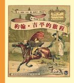 凱迪克經典圖畫書:約翰•吉平的旅程