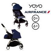 法國 BABYZEN YOYO + 0+ 嬰兒手推車+新生兒套件-(白骨架) 法航聯名款[衛立兒生活館]
