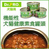 *WANG *【單罐】Dr.PRO《犬貓素食罐頭》素食犬貓新選擇170g