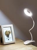 台燈充電小台燈 充插兩用led夾式台燈學習臥室床頭書桌USB夾子燈 易家樂
