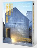 蓋出好房子:日本建築師才懂の思考 &設計:看圖就會蓋!日本學生正在學的關鍵結構..