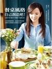 博民逛二手書《餐桌風格,自己創造吧!自食器挑選搭配、氣氛佈置營造到用餐基本禮儀的