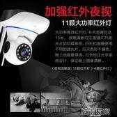 攝像頭 監控攝像頭高清紅外夜視探頭無線wifi家用監控器套裝室內外一體機 igo 城市玩家