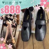 任選2雙888包鞋優雅皮帶扣方頭低跟鞋包鞋【02S10456】