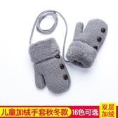 兒童手套冬加絨加厚保暖手套秋冬季寶寶手套男女童手套 SDN-0649