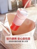 奧克斯榨汁機家用水果小型便攜式網紅榨汁杯電動充電迷你炸果汁機  poly girl