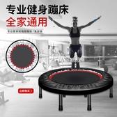 彈跳床 蹦蹦床家用兒童室內成人健身房器材蹦極蹭蹭床折疊跳跳床【免運】