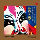 停看聽音響唱片】【CD】粉墨是夢 (24K黃金CD)