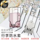 行李箱保護套 26吋防塵套行李箱套旅行箱袋行李箱配件旅行用品【HAS972】#捕夢網