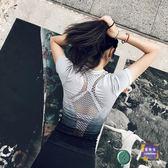 速幹衣 網紗美背跑步運動速幹t恤女漸變彈力緊身瑜珈短袖上衣健身服夏 3色S-XL