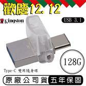 KINGSTON 金士頓 USB Type-C 雙用隨身碟 128G DTDUO3C 隨身碟 128GB 手機隨身碟