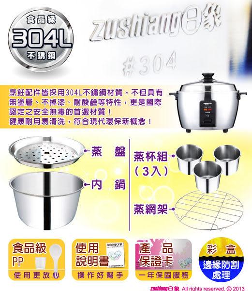 【艾來家電】【刷卡分期零利率+免運費】ZOR-6ST 日象全機304L不鏽鋼養生電鍋(6人份)
