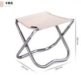 折疊椅戶外便攜小馬扎凳 休息休閒小板凳 寫生釣魚凳