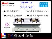 ❤PK廚浴生活館 ❤高雄莊頭北 TG-7001T 安全崁入爐 崁入瓦斯爐 ☆熱效率更提升