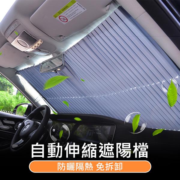 福利品 升級版 汽車前擋可伸縮抗UV隔熱遮陽簾 夏季汽車避光墊 防曬隔熱遮陽擋 70cm前檔