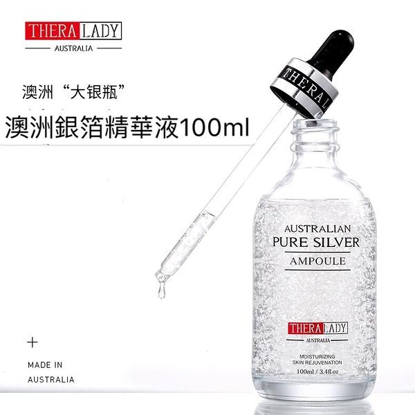 正品100% 澳洲【Thera Lady】銀精華液 100ml (澳洲大銀瓶 美白精華液)另售大金瓶