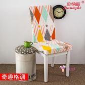 椅套 彈力椅子套罩餐椅套連身靠背通用定做家用辦公現代簡約加厚布藝套 6色