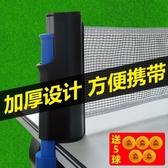 乒乓球網架通用自由伸縮便攜式架子含網室外兵乓球桌網加厚套裝