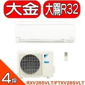 《全省含標準安裝》大金【RXV28SVLT/FTXV28SVLT】《變頻》+《冷暖》分離式冷氣 優質家電