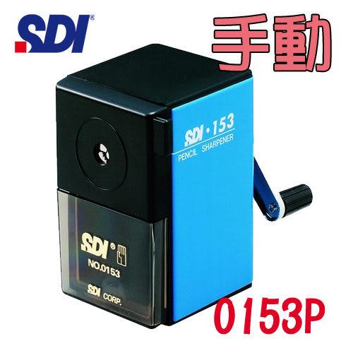 手牌 SDI 手動經典型削鉛筆機 NO.0153P (0153)