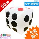 A1511☆50cm充氣骰子_超大骰子#...