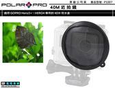《飛翔無線》POLAR PRO P1007 40M 近拍鏡 適用 GoPro HERO3+ HERO4 3+ 4 防水盒