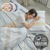 ※↘驚喜價《多款任選》205織活性印染精梳純棉3.5x6.2尺單人床包+枕套二件組-台灣製(不含被套)[SN]