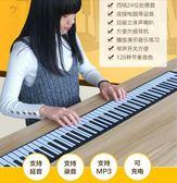 初學者入門折疊式61鍵美音天使加厚手卷鋼琴EY2204『小美日記』