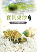 寶貝東沙-常見軟體動物篇(增修版)