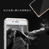【CHIZY】iPhone 7/iPhone 8  3D曲面鈦合金全覆蓋9h鋼化膜