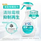 除霉去漬劑衛生間浴室白墻去霉斑 除菌 除霉漬 解憂