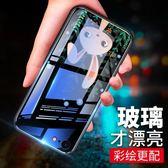 蘋果7手機殼鋼化玻璃女款iphone8plus全包防摔i8新款7P可愛創意潮【跨店滿減】