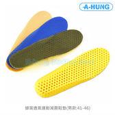 【A-HUNG】可剪裁 蜂窩透氣運動減震鞋墊 舒適鞋墊 吸汗 透氣 除臭鞋墊 按摩 男鞋 抗震減壓