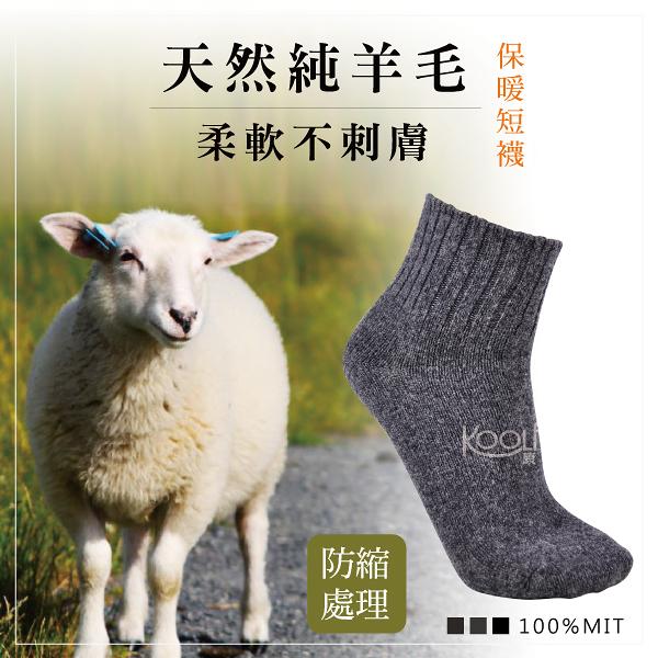 純羊毛襪│保暖防寒超舒適│短襪(男女適用)【旅行家】23210